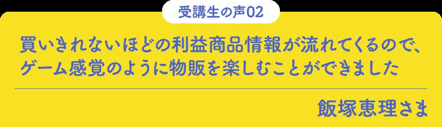 飯塚恵理さま